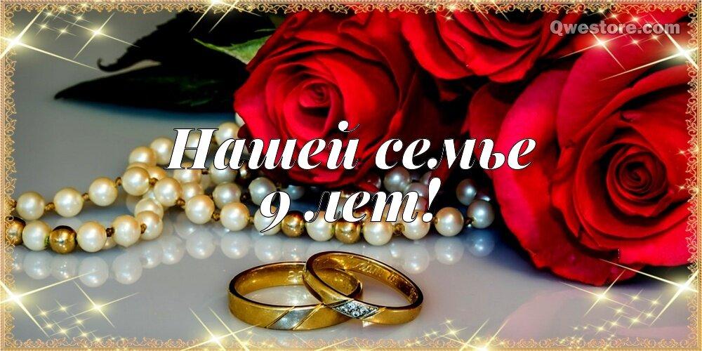9 лет свадьбы поздравление открытка