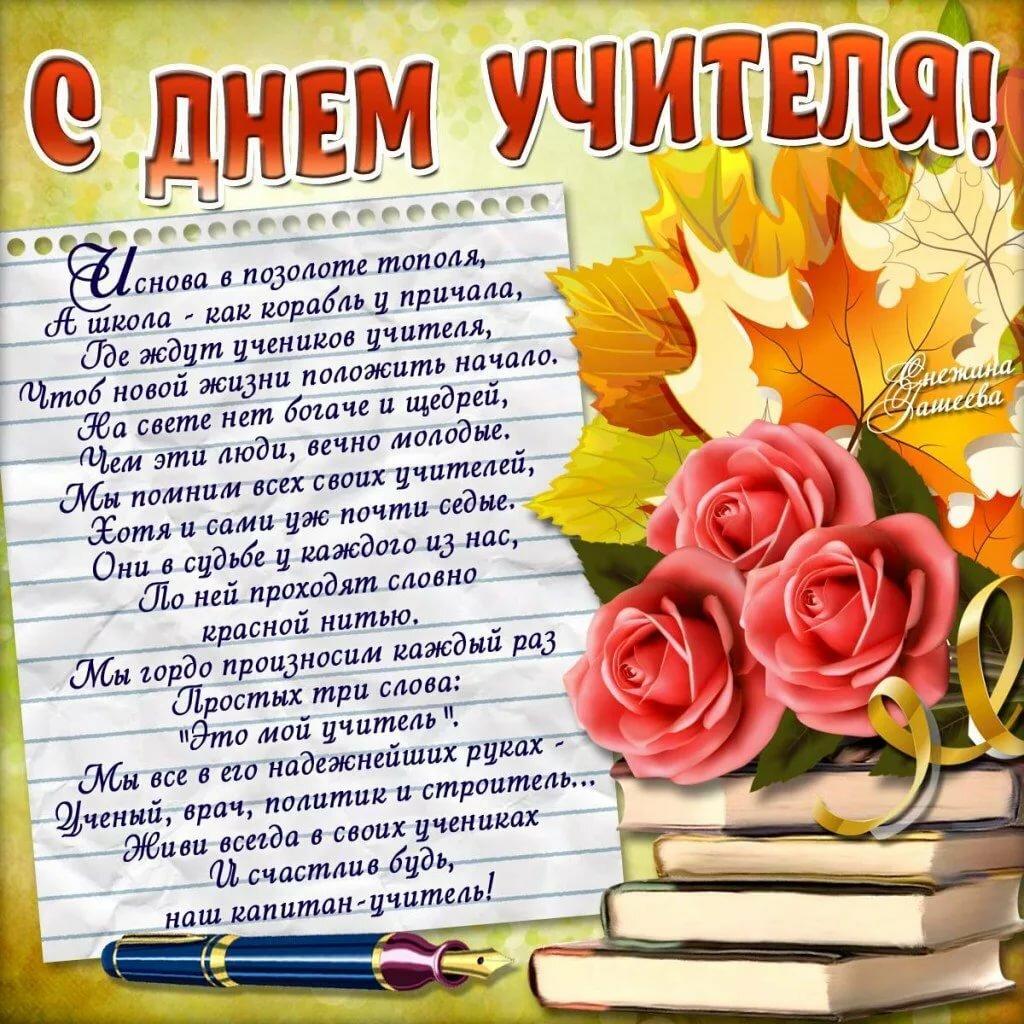 Поздравления с днем учителя в стихах пенсионеру