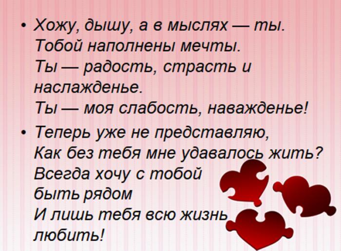 Картинки ему про любовь со словами