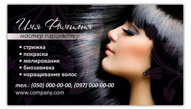 календарь визитки образцы парикмахера в картинках звезд, которые надолго