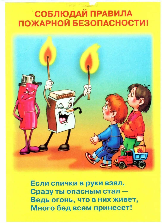 Пожарной безопасности картинки для детей