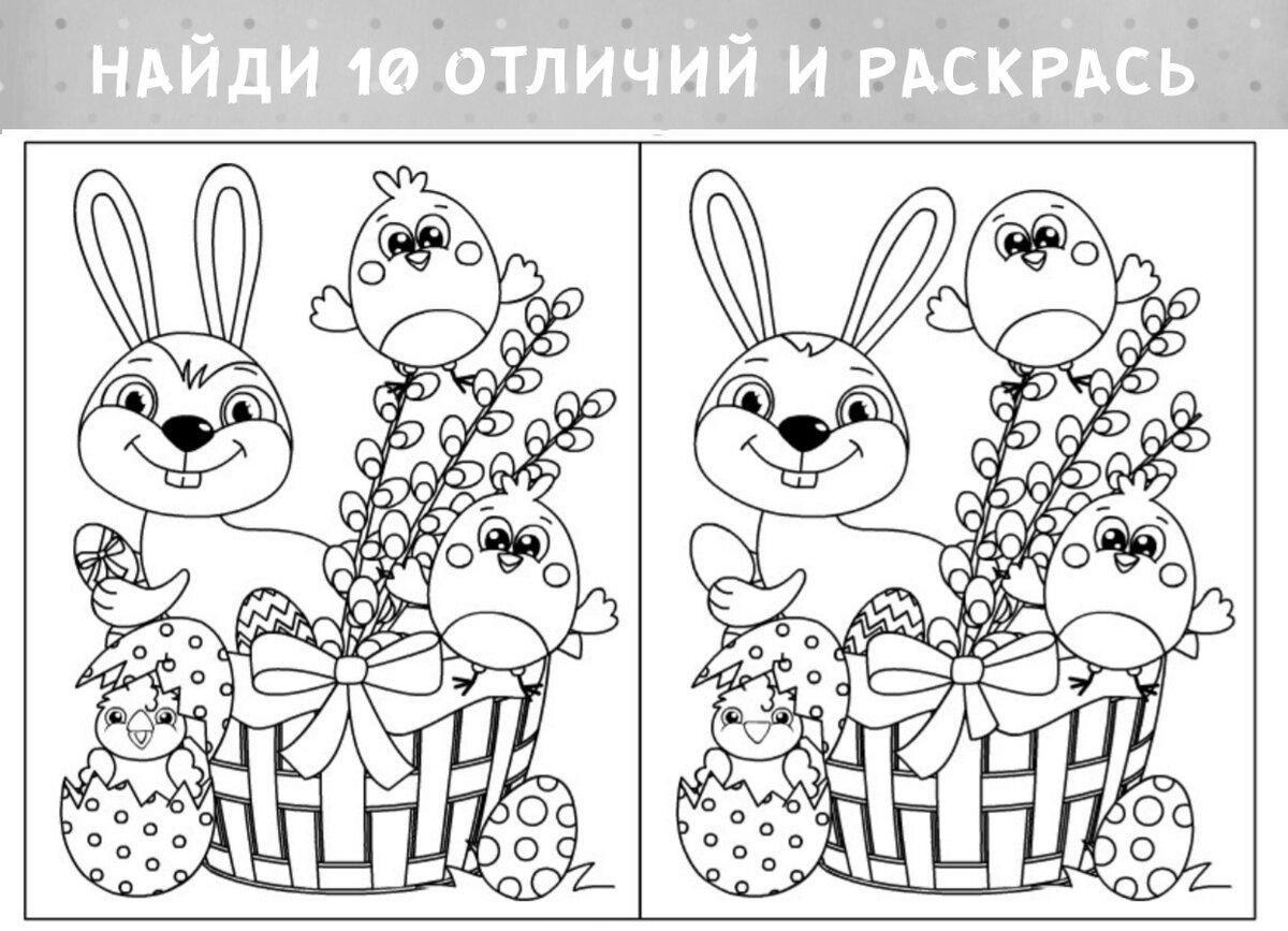 Черно белые картинки найди отличия