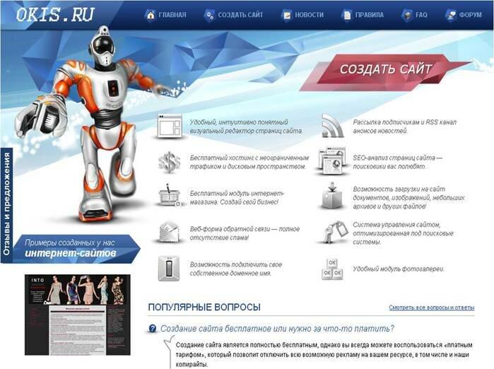 Okis создание сайтов каталог дверей на сайте компании