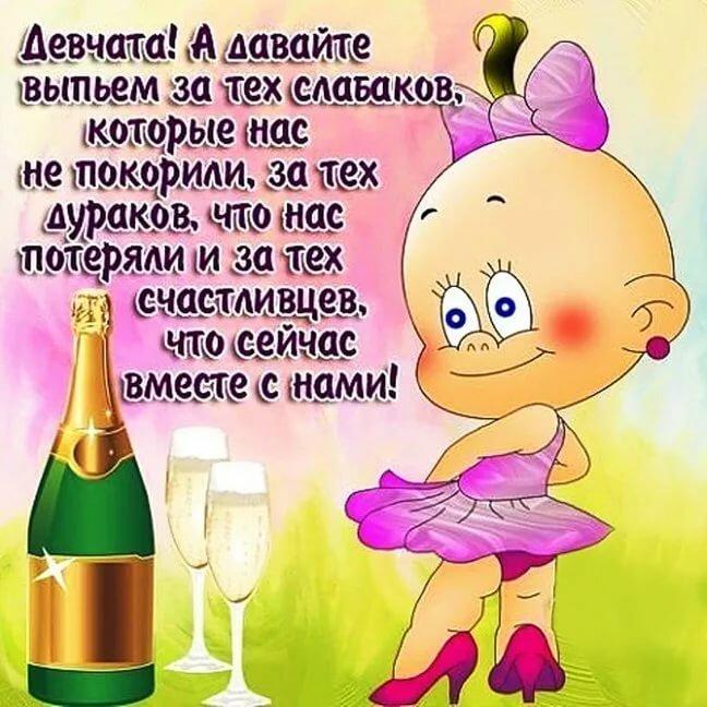 Тосты и поздравления к дню рождения женщине