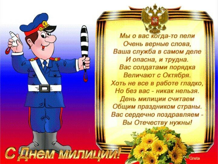 Поздравления на день полиция