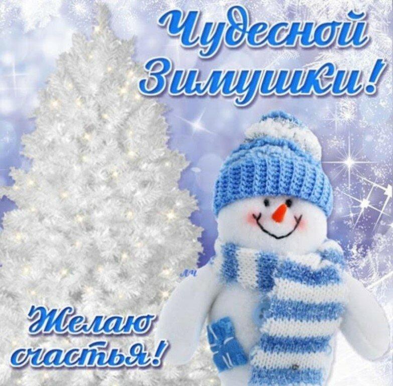Зима картинки красивые с надписью