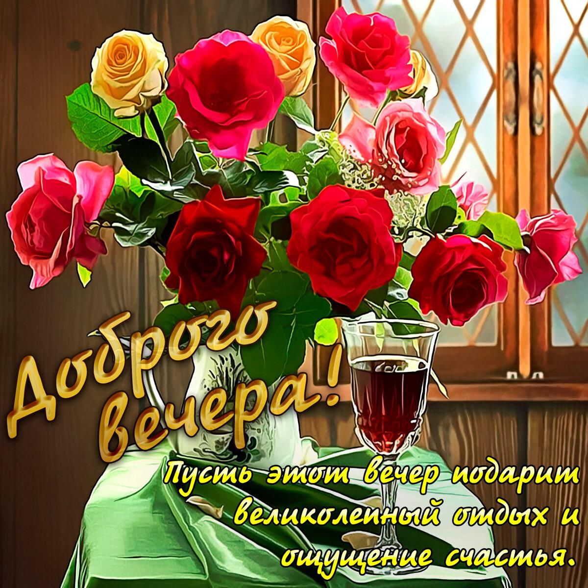 Картинка розы добрый вечер