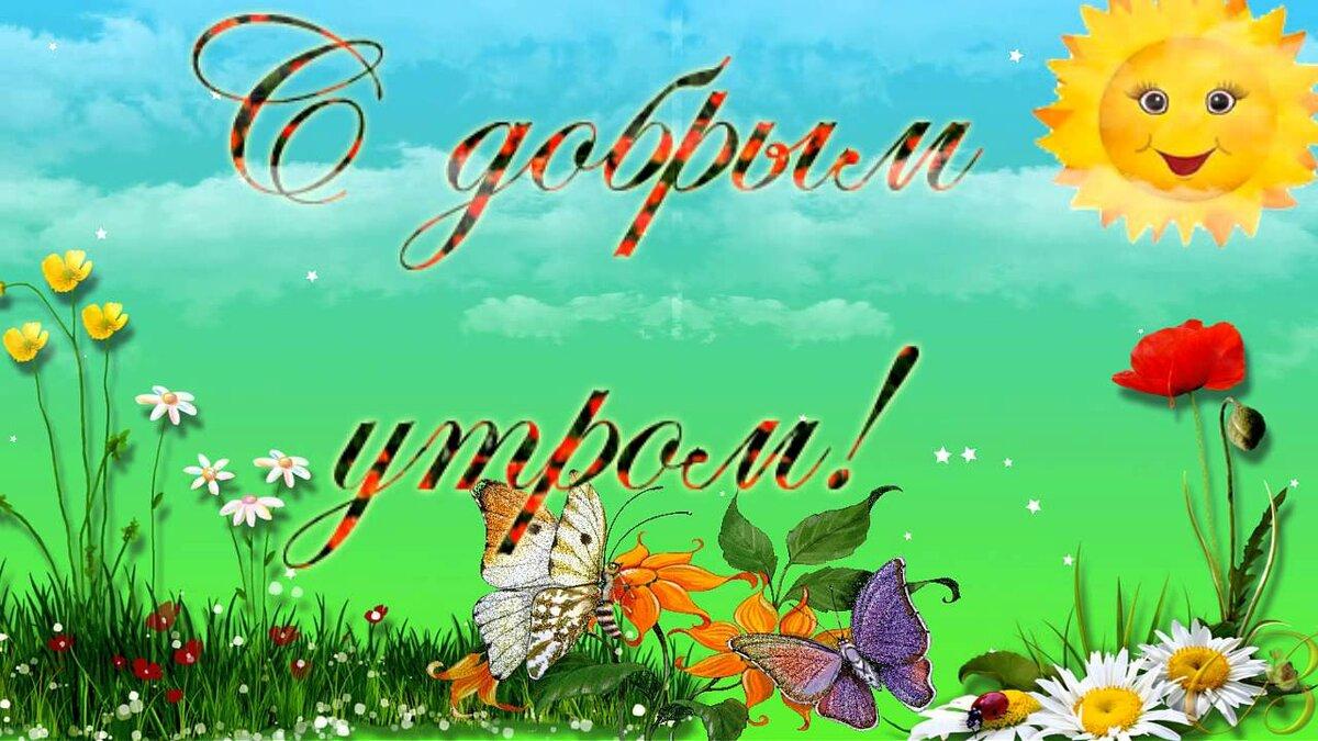 Доброе утро открытка для детей