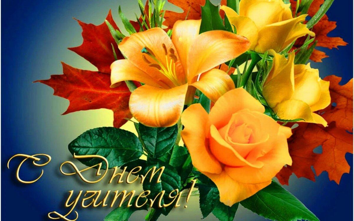 Поздравление с днем учителя с цветами