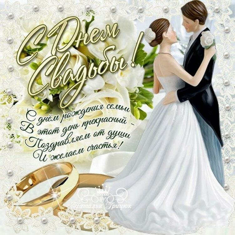 Стихи и открытки с днем свадьбы музыкальные