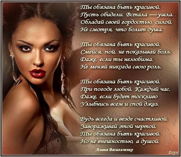 Что женщине нужно стихи