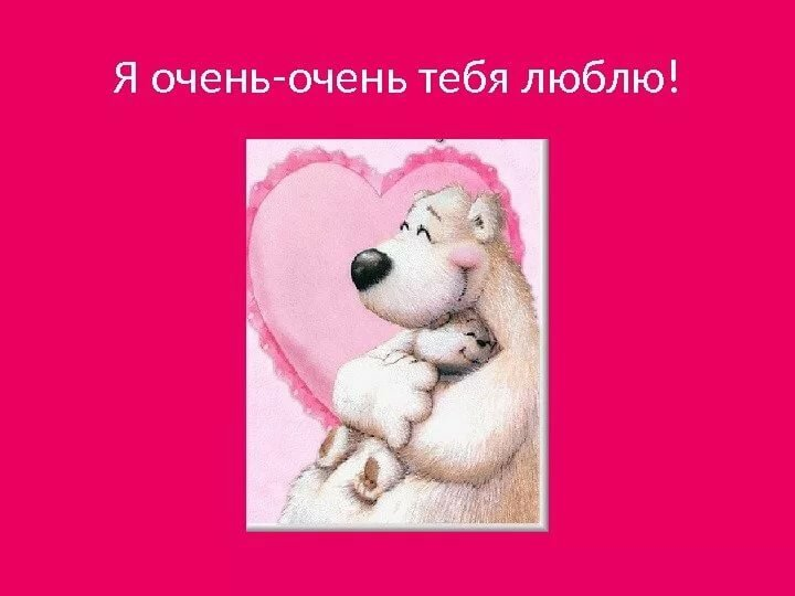 Картинки и я тебя люблю доченька