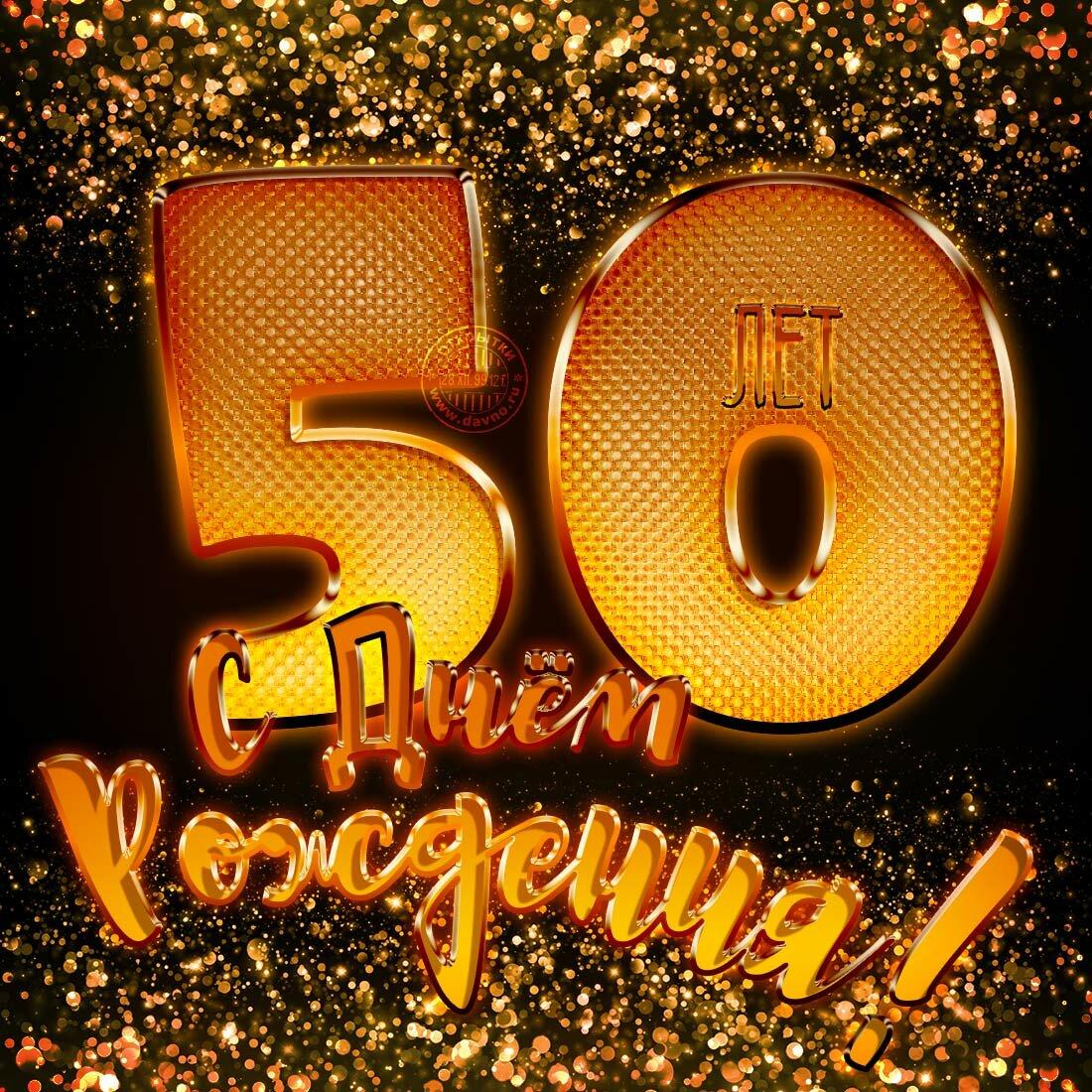 Поздравление на 50 лет александру