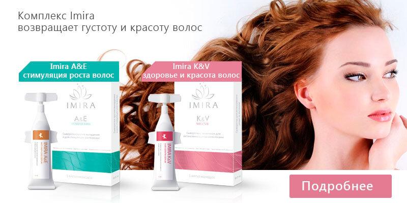 Комплекс Imira для восстановления здоровья и красоты волос в Омске