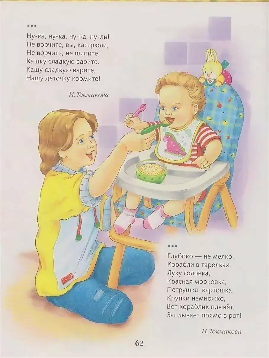 стихи маленькому малышу них предлагают режим