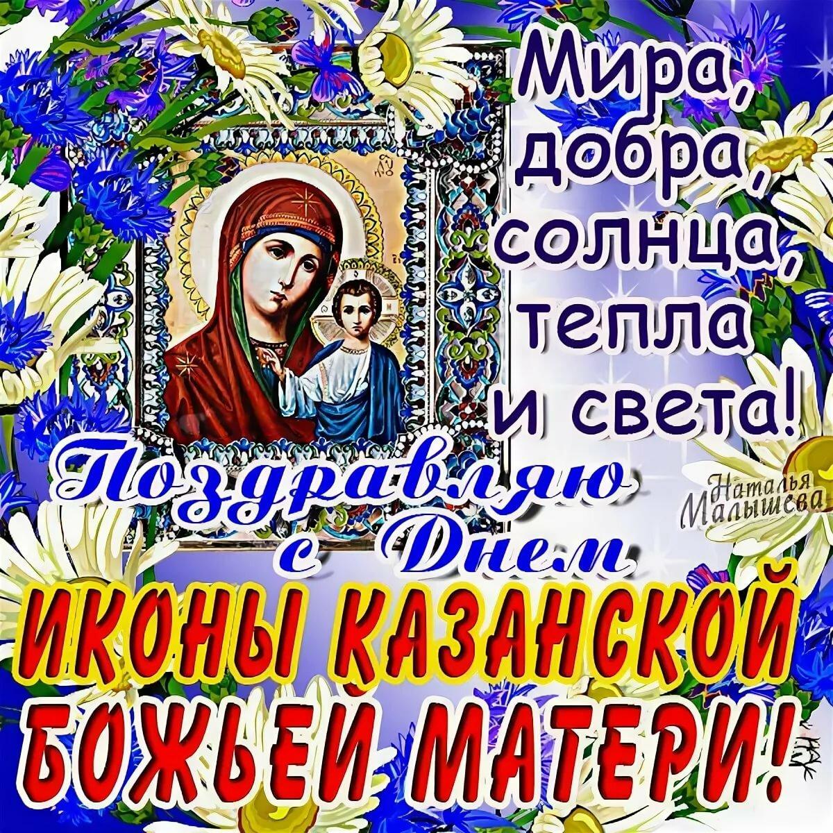 двух прожекторов, с днем казанской иконы открытки и поздравления будет начислена