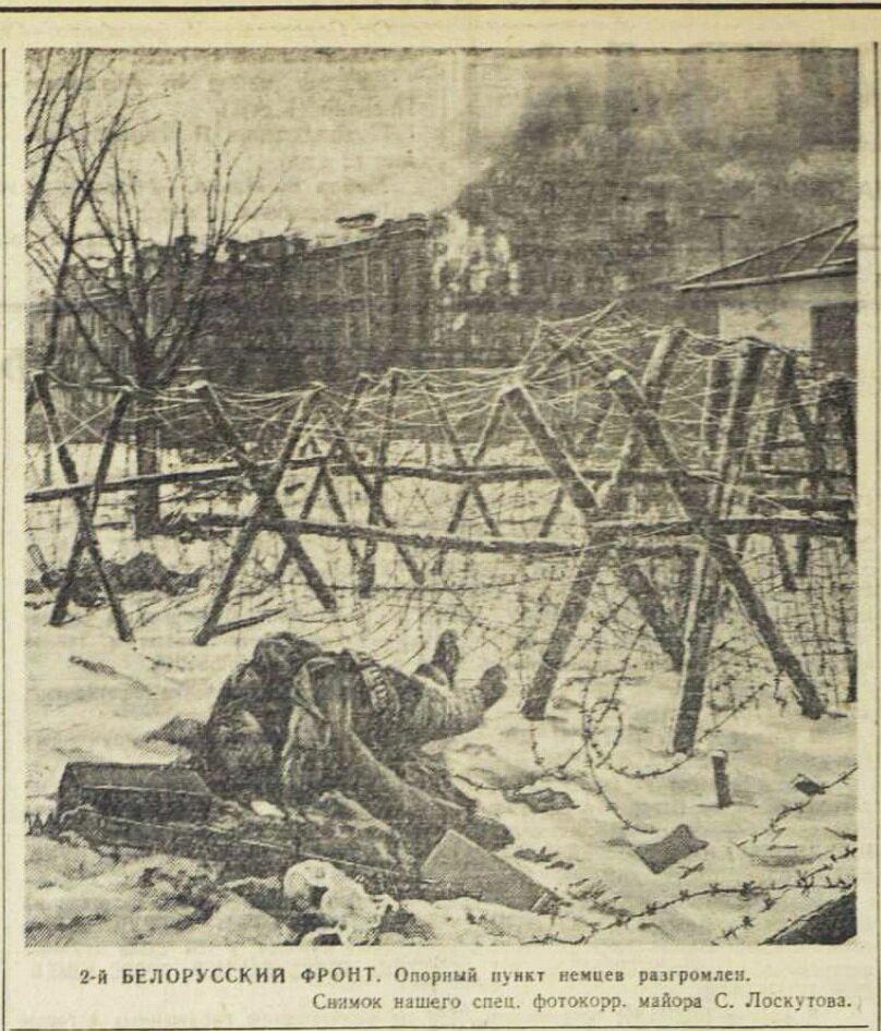 «Красная звезда», 31 января 1945 года