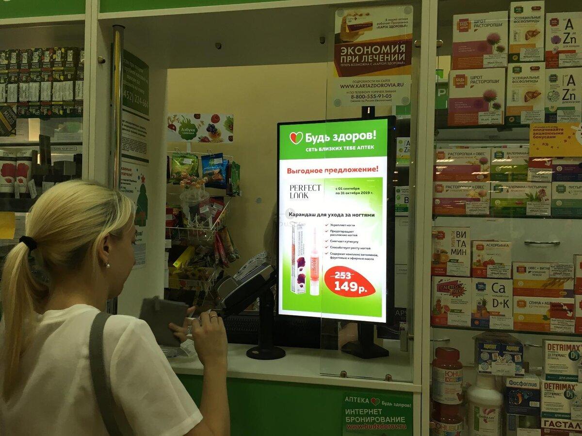 Реклама в аптеке в картинках