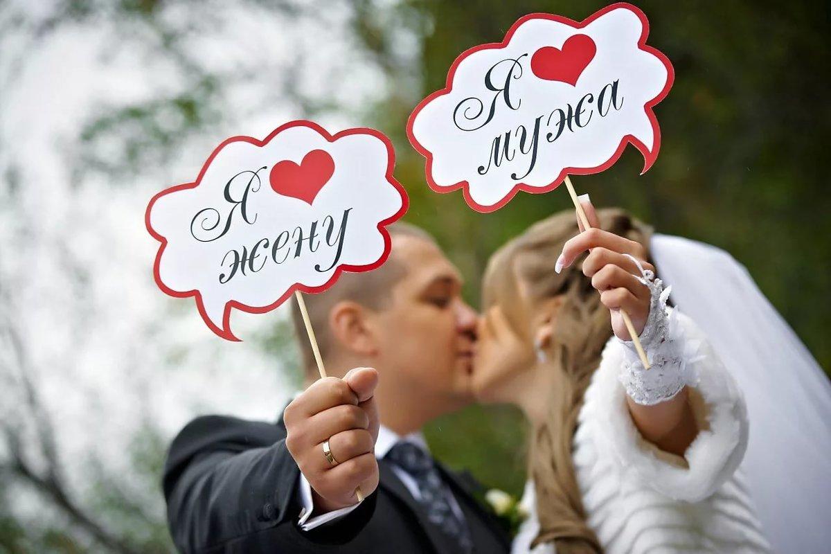 Картинки с надписями со свадьбой