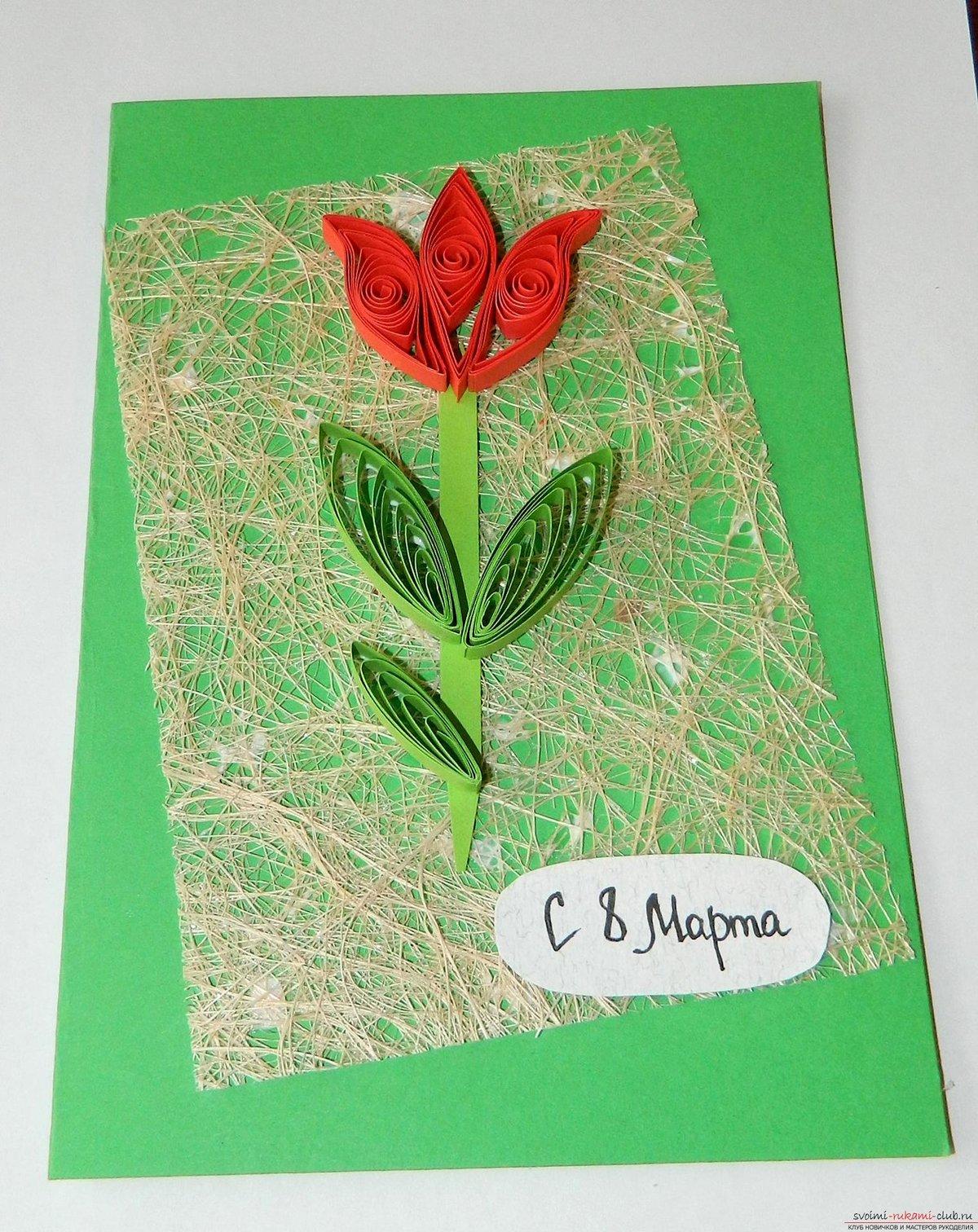 Поздравляю, открытка для мамы с 8 марта своими руками 2 класс