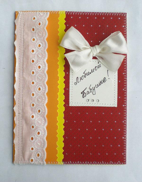Сделать открытку своими руками с днем рождения бабушке от внучки