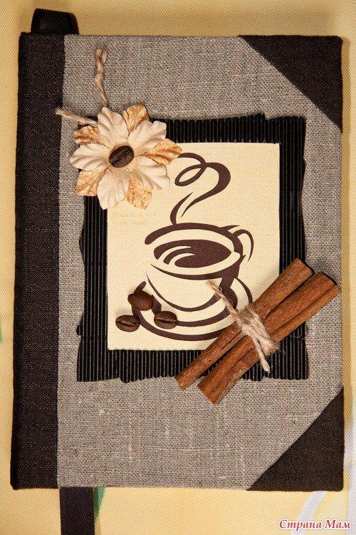 Авторские открытки из кофе, годовщиной свадьбы года
