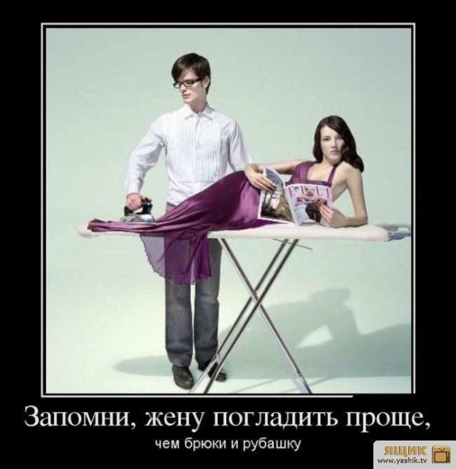 Смешные картинки про отношения мужа и жены, картинки