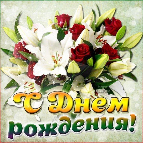 С днем рождения лилии цветы