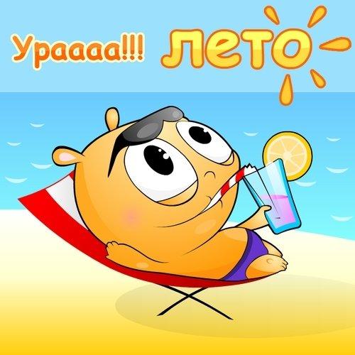С первым днём лета! Картинки Здравствуй лето, открытки к первому дню лета Здравствуй, лето! С первым днём лета