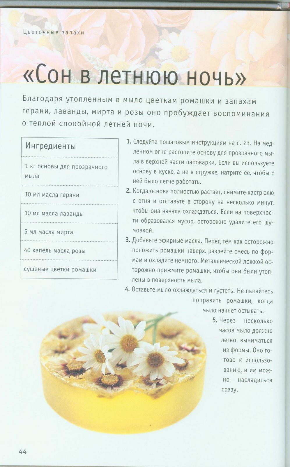 меланин отвечает рецепт мыла с картинками печать