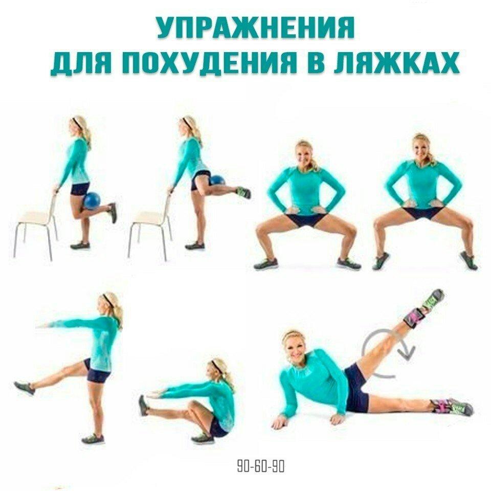 10 упражнений для похудения ляшек в домашних условиях как