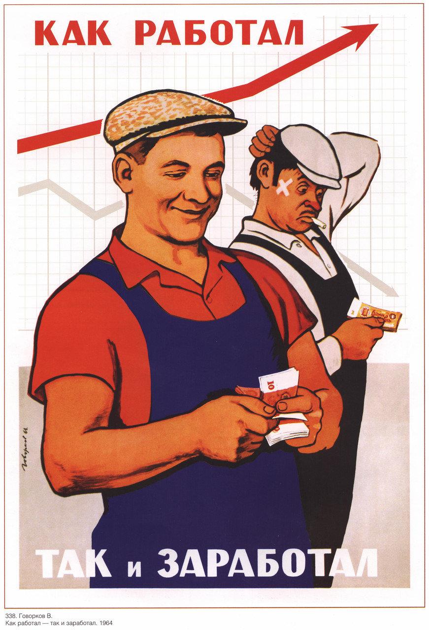 Смешные картинки про труд, открытки мужчине пожеланиями