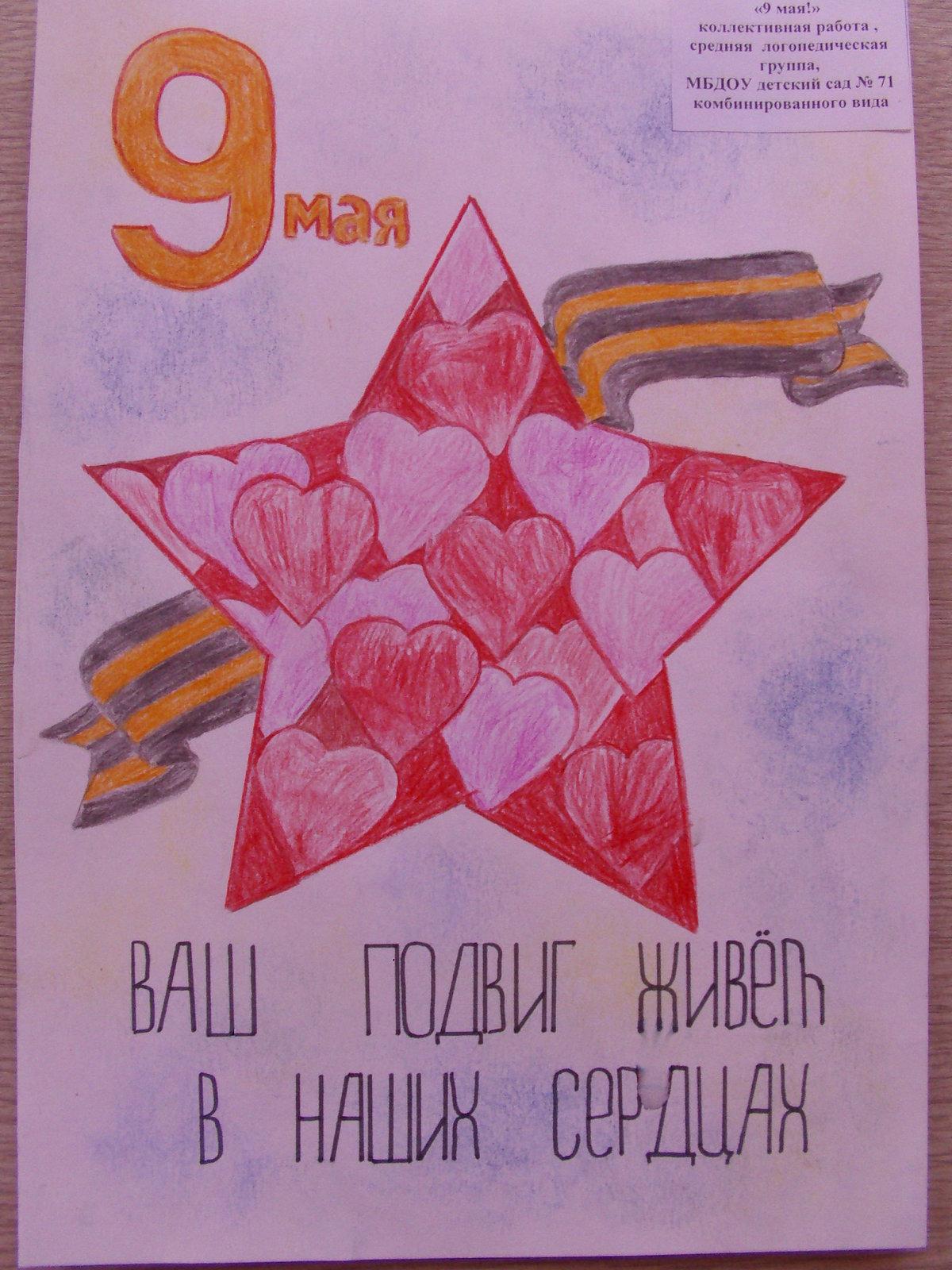 Детские открытки к 9 мая нарисовать