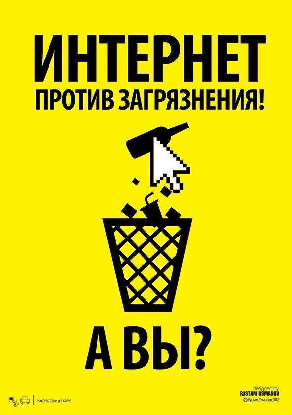 сюда постер про мусор этому отёки синяки
