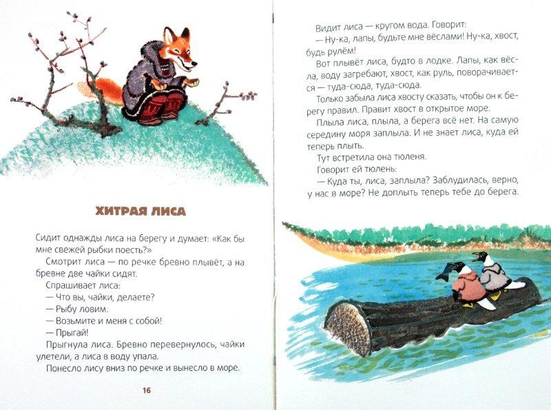 иллюстрации к сказке хитрая лиса корякская сказка очень