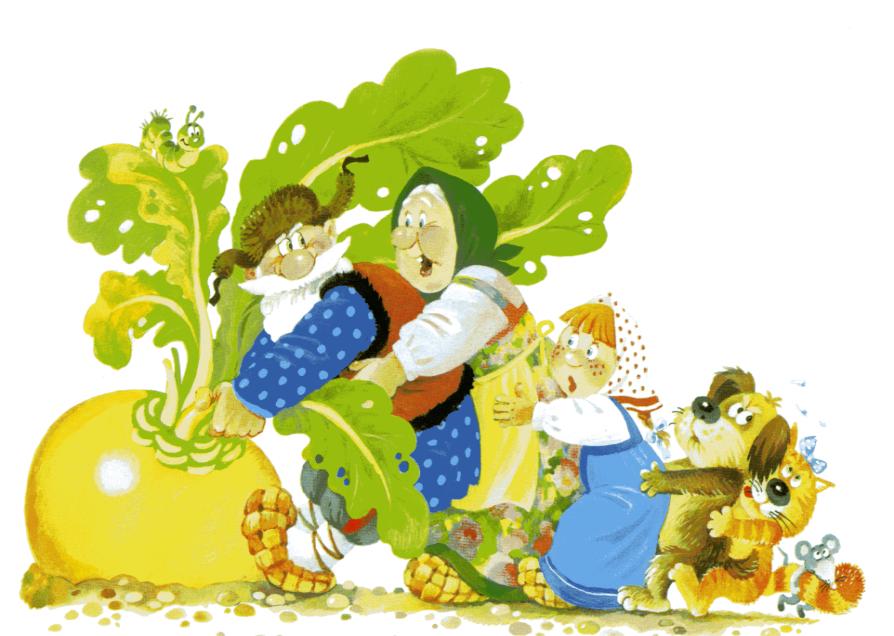 Картинки для детей из сказок репка