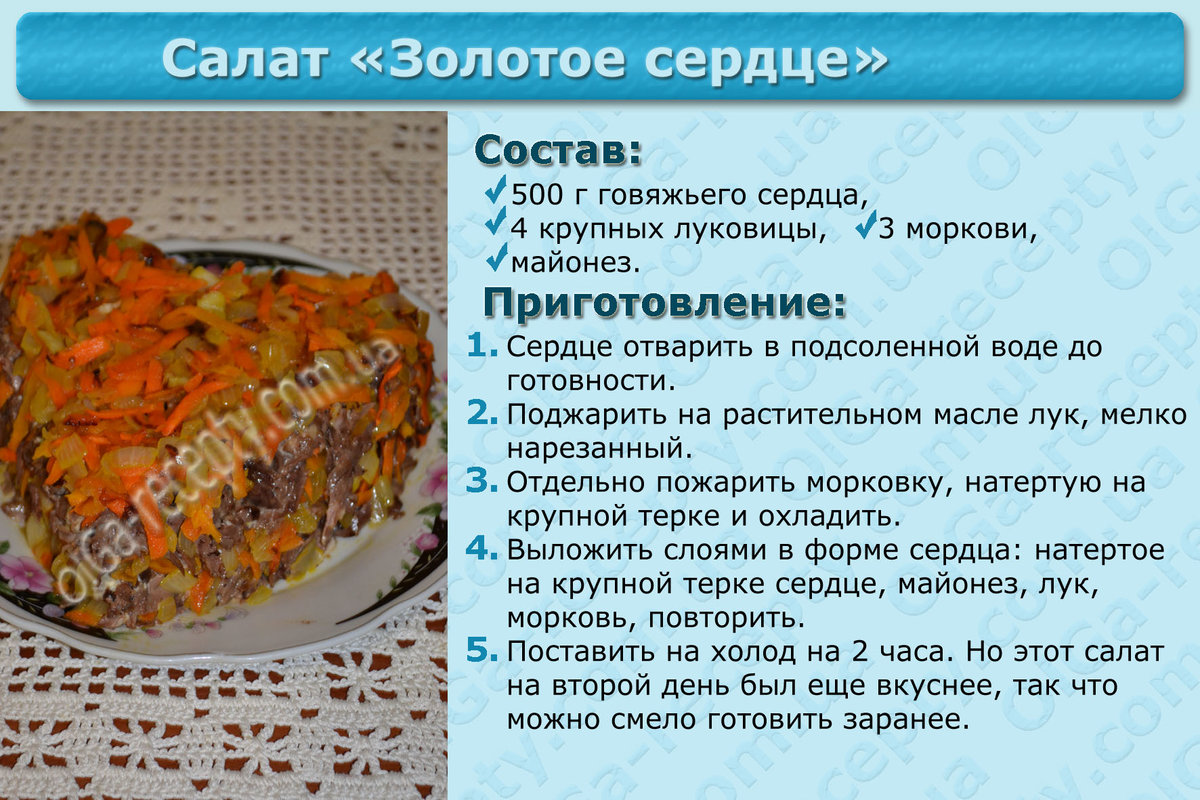 салаты с картинкой и рецептом