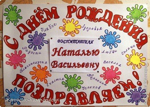 фоны плакат с поздравлением на день рождения учительнице мнению