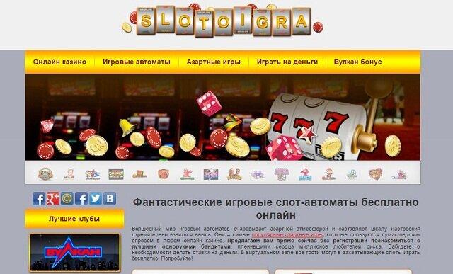 Яндекс 777 игровые автоматы вулкан играть без регистрации демо версии игровые аппараты