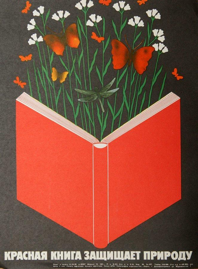 Нежное, открытка красная книга