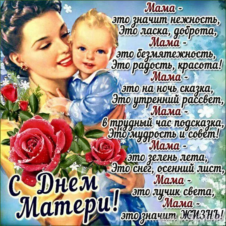 Стихи и открытка с днем матери