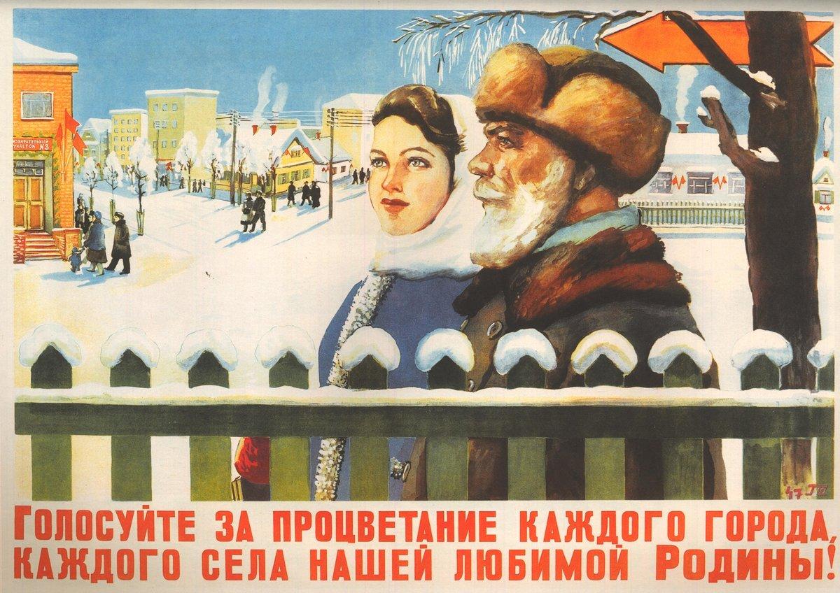 Ретро картинки открытки о выборах, компании праздник