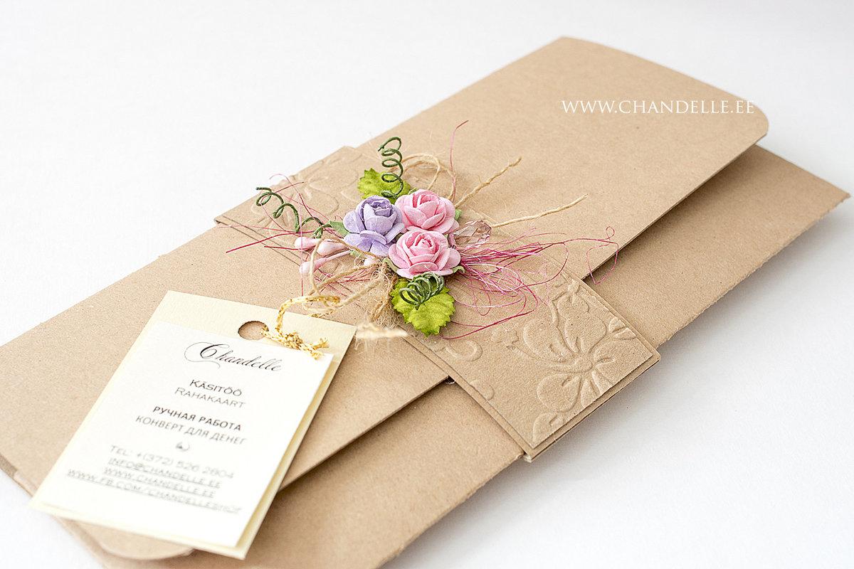 Любимый, конверт под открытку