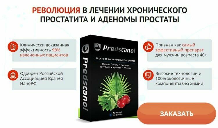 Аденома простатит лучшие методы лечения купить электромассажер от простатита
