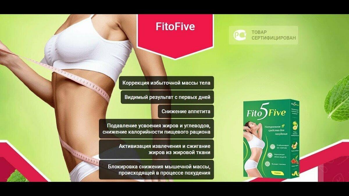 FitoFive для похудения в Кемерово