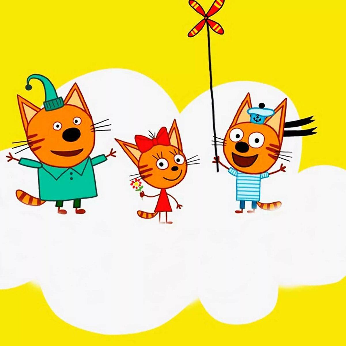 постоянно три кота три хвоста рисунки лапочка всю