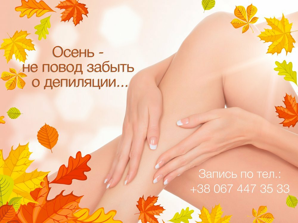 Картинки шугаринг осень