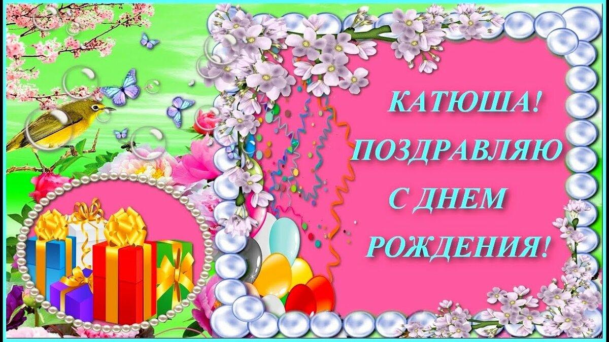 Катерина с днем рождения открытки ребенку