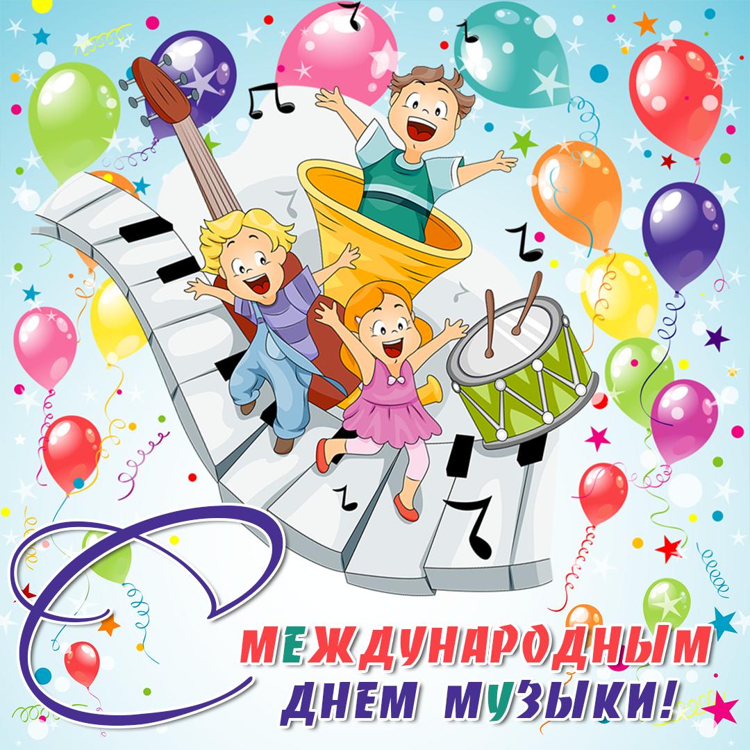 Открытки с днем рождения музыкальные для детей