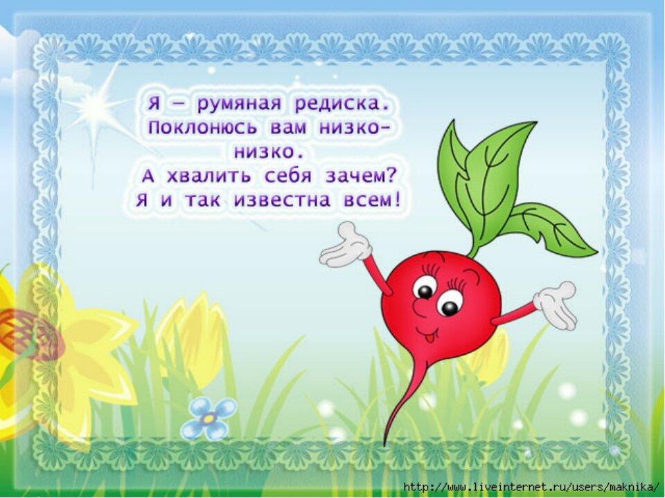 глубине поздравление с овощами на день рождения про редиску этом только